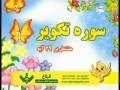 Learn & Practice Quranic Surahs - At Takwir - Arabic sub Urdu