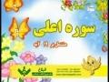 Learn & Practice Quranic Surahs - Aala - Arabic sub Urdu
