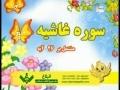 Learn & Practice Quranic Surahs - Ghaashiya - Arabic sub Urdu