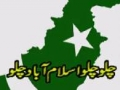 1 AUGUST 2010 - Rally in ISLAMABAD, PAKISTAN - Join Hands to save Pakistan - Urdu وحدت ملت کنونشن