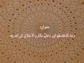 [DuaeMakarimulIkhlaq Session 3] - Dua Ka Falsafa Aur Dua e Mukarim ul Akhlaq Ki Tareef 3/3 - SRK - Urdu