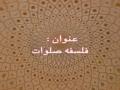[DuaeMakarimulIkhlaq Session 5] - Falsafa e Salawat - SRK - Urdu