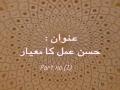 [DuaeMakarimulIkhlaq Session 11] - Husn e Amal Ka Mayyar 1 - SRK - Urdu