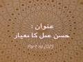 [DuaeMakarimulIkhlaq Session 12] - Husn e Amal Ka Mayyar 2 - SRK - Urdu