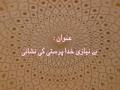 [DuaeMakarimulIkhlaq Lesson 15] - BayNiazi Khuda Parasti Ki Nishani - SRK - Urdu