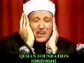 Recitation of Surah Rehman by Qari Ustad Abdul Basit - Arabic