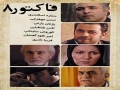 Irani Drama Series Factor 8 Episode 1 - Farsi