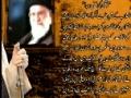[25] Dastaan e Ishq - Urdu