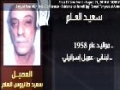 Evidence On Saeed Tanyous Israeli Spy - Excerpt from Sayyed Nasrallah (H.A) Press Conf. - 09 August - English