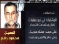 Evidence On Mahmoud Rafe Israeli Spy - Excerpt from Sayyed Nasrallah (H.A) Press Conf. - 09 August - English