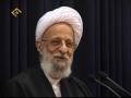 [Farsi][3]Ayatollah Misbah Yazdi Ramadan 1431 - بصیرت در روزگار فتنه