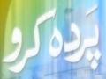 Perda Kero Perda Kero - Zeeshan Morvi - Urdu