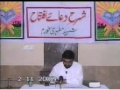 Dua-e-Iftetah - Explanation & Commentary - H.I. Ali Murtaza Zaidi - Urdu - Part 3 of 4