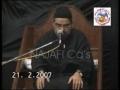 [03] نظام ظلم بمقابلہ حجت خدا  System of Oppression Vs Present Imam (Hujjat) - Urdu