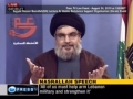 [ENGLISH] Sayyed Hassan Nasrallah - The Islamic Resistance Support Organization Iftar - 25 August 2010