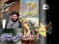 Ya Jnoubee Ya Ard Al-Nasr يا جنوبي يا أرض النصر - Arabic