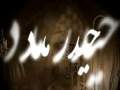 Heydar Madad Heydar Madad, Shahadat Imam Ali(a.s), 1388, Haj Mahmoud Karimi - Farsi