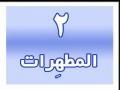 نور الاحکام 2 - Noor ul Ahkaam - Arabic -  المطهرات - الرسالة العملیآ