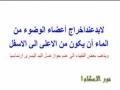نور الاحکام 12  الوضو الارتماسی -  Noor ul Ahkaam - Wudu Al-Irtimasi - Arabic