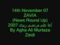 14th Nov - News Round Up ZAVIA - Urdu