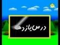 Quran Reading Education (آموزش روخوانی قرآن کریم ( جلسه یازدهم - Part 11 Persian