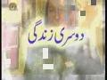 سیریل دوسری زندگی Serial Second Life - Episode 05 - Urdu