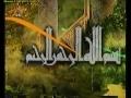 مشعل راہ 23 اکتوبر 2010  - امامت ایک الہی منصب - Urdu