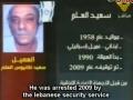 Sa'id Tanyos Al'alam - Israeli traitor in Lebanon - Arabic sub English