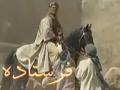 Faristada - Drama Serial - 0سیریل فرستادہ 1- Urdu