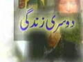 سیریل دوسری زندگی Serial Second Life - Episode 14 - Urdu
