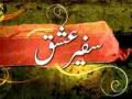 [02] Safeere Ishq (Kerbala or Imam Hussain a.s.) - Drama Serial - Urdu