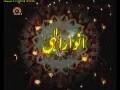 Anwaare Elahi - Urdu - انوار الہی امام محمد تقی علیہ السلام کی شہادت