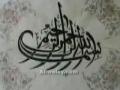 Dastaan e Shahadat Sanahe e Chelum 2010 - Urdu