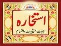 Istikhara - Dr Syed Abid Hussain Zaidi Part 2/2 - Urdu - Aliwalay.com