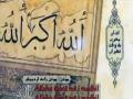 EZANI I EHLIBEJTIT (A) - Rahim Muezinzadeh  - Arabic sub Albanian
