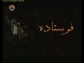 Faristada - Drama Serial - سیریل فرستادہ 11 -  Urdu