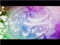 معین الضعفا - Moeen Al-Zoafa Imam Ali Raza (A.S.) - Persian