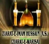 ZIYARAT WARISA IMAM HUSSAIN with ENGLISH SUBTITLES
