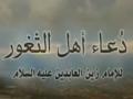 Dua ahl al-Thugor -   [Arabic sub Swidish]