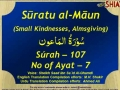 Holy Quran - Surah al Maun, Surah No 107 - Arabic sub English sub Urdu