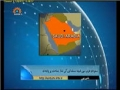 Shia Congregational Prayer Prohobition in Saudia Arabia - 09 Jan 2011 - Urdu