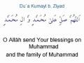 Dua Kumayl Recitation - Arabic with English Subtitles