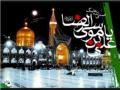 Imam Reza امام رضا ع - Persian