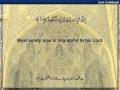 Holy Quran - Surah al Aadiyat, Surah No 100 - Arabic sub English sub Urdu