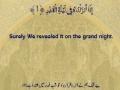 Holy Quran - Surah al Qadr, Surah No 97 - Arabic sub English sub Urdu