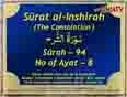 Holy Quran - Surah al Inshirah, Surah No 94 - Arabic sub English sub Urdu