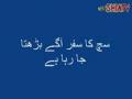 Nasabi Kehta Hai Shiayat Ka Hazoor S.A.W.W Sae Koi Taloooq Nahi Ahlay Sunnat Molana Ka Jawab