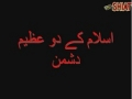 Two Great Enemies of Islam ...Know them -- chase them  Must Watch - Urdu