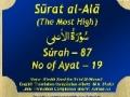Holy Quran - Surah al Alaa, Surah No 87 - Arabic sub English sub Urdu