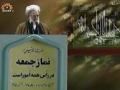 Tehran Friday Prayers January 21 2011 - آیت للہ امامی کاشانی - Urdu